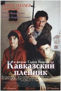 kavkazskiy_plennik